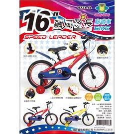 【紫貝殼】『SL08-4、5』【CHING-CHING親親】飆風隊長16吋腳踏車 SX16-26 紅/黃【後輪鼓式煞車/L行加強輔助輪/充氣輪胎/鋁圈設計】