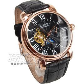 JUNMING 太陽月亮顯示 羅馬時刻 皮革錶帶 男錶 陀飛輪機械錶 日月星辰 玫瑰金x黑
