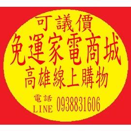 (免运家电线上购物商城高雄)DAIKIN大金【RXS60JV/CDXS60】变频隐藏一对一冷暖●可议价●