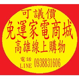 (免运家电线上购物商城高雄)DAIKIN大金【RXV63NVLT/FDXV63NVLT】变频隐藏一对一冷暖●可议价●