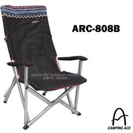 【野樂 CAMPING ACE】 野樂巨川椅_折疊大川椅.太師椅 非Logos _ ARC-808B咖啡