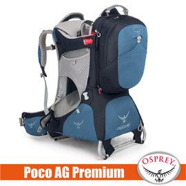 【美國 OSPREY】Poco AG Premium 39L 鋁合金輕量嬰兒背架背包(安全座椅/可拆卸小包).兒童揹架.健行登山背包.行動嬰兒座椅_海岸藍 R