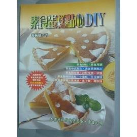 ~書寶 書T1╱餐飲_QHS~素食蛋糕點心DIY_游純雄