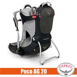 【美國 OSPREY】Poco AG 20L 鋁合金輕量嬰兒背架背包(安全座椅).兒童揹架.健行登山背包.行動嬰兒座椅_黑 R