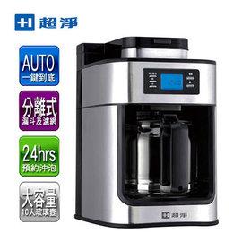 ◤贈咖啡豆+清潔刷◢ 【佳醫 超淨】自動研磨咖啡機 AC-1712