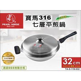 製寶馬牌 316七層平煎鍋 32cm 單手 2.5mm TA~S~119~032 316七