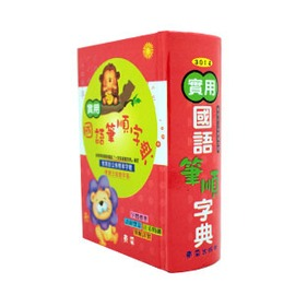 東采出版社3014 64K 國語筆順字典^(精裝^)