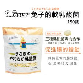 訂購~ ~1399 ~~ Wooly 寵物兔軟乳酸菌150錠 促進腸蠕動 三種乳酸菌配合