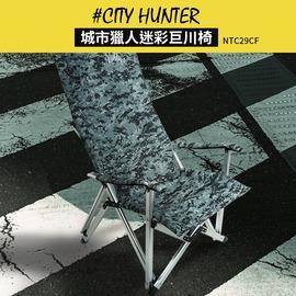 探險家戶外用品㊣NTC29CF努特NUIT 城市獵人巨川椅 耐重100kg 鋁合金大川椅 休閒椅 摺疊椅