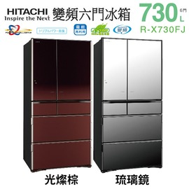 ~HITACHI日立~ 730L 六門冰箱 RX730FJ
