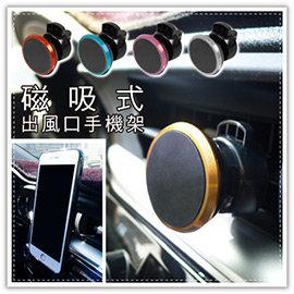 【Q禮品】A3201 磁吸式出風口手機架/車用/汽車/磁性/磁鐵/手機架/手機座/導航/GPS/懶人夾/手機支架
