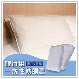 【Q禮品】A3105 一次性枕頭套-1入/免洗/睡眠/寢具/旅行/便利/衛生/透氣/美容/居家/出差另售風扇網套/充氣枕/眼罩/