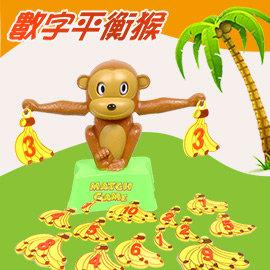 【Q禮品】A3209 數字平衡猴子/桌遊/平衡/益智/另售 砸派機 海盜桶 打地鼠 鱷魚咬 醫生拔牙/兒童玩具/贈品禮品