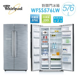 Whirlpool惠而浦 ~ 576公升對開冰箱 WFSS576LW