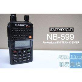 ~光華順泰無線~ 傳統線路 NAGOYA NB~599 雙頻 雙顯示 無線電 對講機 車用