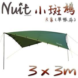 探險家戶外用品㊣NTG51DG 努特NUIT 小斑鳩3x3M銀膠天幕布 (狩獵綠) 單帳布 3*3M小天幕帳棚3000mm超防水方形天幕帳篷3M*3M