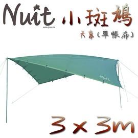探險家戶外用品㊣NTG51G 努特NUIT 小斑鳩3x3M銀膠天幕布 (水雲綠) 單帳布 3*3M小天幕帳棚3000mm超防水方形天幕帳篷3M*3M