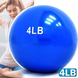 4磅軟式沙球C109-5140D重力球重量藥球瑜珈球韻律球抗力球健身球訓練球復健球啞鈴加重球沙包沙袋彈力球灌沙球裝沙球Toning Ball推薦哪裡買