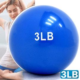 3磅軟式沙球C109-5140C重力球重量藥球瑜珈球韻律球抗力球健身球訓練球復健球啞鈴加重球沙包沙袋彈力球灌沙球裝沙球Toning Ball推薦哪裡買