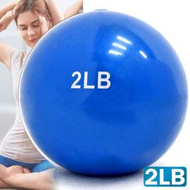 2磅軟式沙球C109-5140B重力球重量藥球瑜珈球韻律球抗力球健身球訓練球復健球啞鈴加重球沙包沙袋彈力球灌沙球裝沙球Toning Ball推薦哪裡買