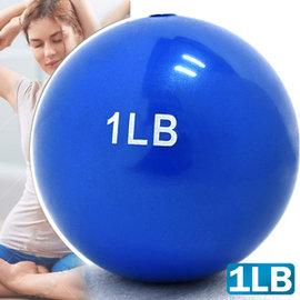 1磅軟式沙球C109-5140A重力球重量藥球瑜珈球韻律球抗力球健身球訓練球復健球啞鈴加重球沙包沙袋彈力球灌沙球裝沙球Toning Ball推薦哪裡買