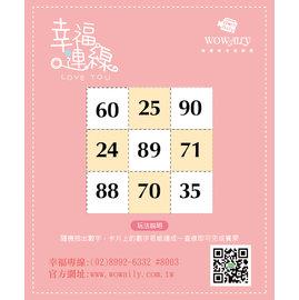 #9829 Wow Aily #9829 ~12人賓果遊戲卡~一組120張~婚禮小物.結婚