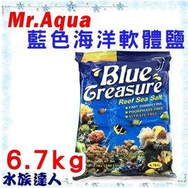 【水族達人】水族先生Mr.Aqua《藍色海洋軟體鹽 6.7kg 1包 N-MR-001》海水素 海水軟體鹽