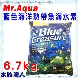 【水族達人】水族先生Mr.Aqua《藍色海洋熱帶魚海水素 6.7kg 1包 N-MR-003》海水素 海水軟體鹽