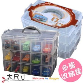 三層玩具收納箱 小汽車收納 車庫 整理盒 多層整理盒 飾品收納 大尺寸【HH婦幼館】