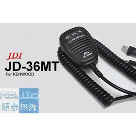 ~光華順泰無線~JDI JD~36MT KENWOOD 車機用 手持麥克風 內建喇叭 托咪