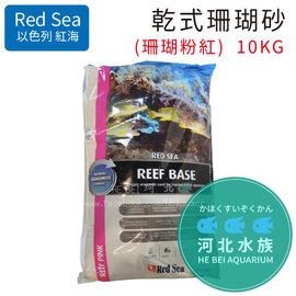 ^~ 河北水族 ^~ 以色列 紅海 RED SEA~乾式珊瑚砂^(珊瑚粉紅^) 10KG~