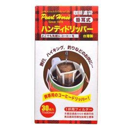 「CP好物」咖啡濾紙-掛耳式  白色 單杯 30枚  Pearl horse寶馬牌珈琲咖啡
