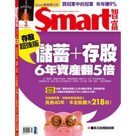 SMART智富理財-月刊_第223期