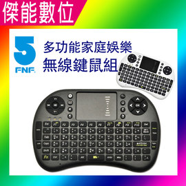 ~ifive~多 家庭娛樂無線鍵鼠組 IF~M16KB 平板 小米盒子 千尋盒子 智慧型電