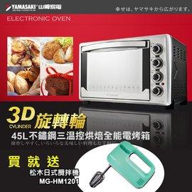 ◤ 贈松木攪拌器MG-HM1201◢ YAMASAKI 山崎 45L 不鏽鋼三溫控烘培全能電烤箱 SK-4590RHS ◤ 轉叉+3D旋轉輪烤籠◢
