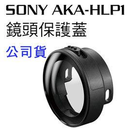 SONY AKA~HLP1 鏡頭保護蓋 ACTION CAM X1000、AS200、AZ