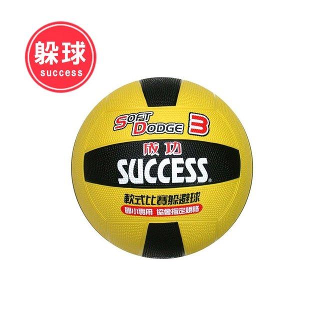 ~1768 網~成功#3 日式雙色躲避球  S1431  用品打球SUCCESS休閒#5