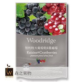 ~森之果物~~ 葡萄乾 蔓越莓 銀色 ~ 350g 包
