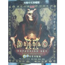 ~書寶 書T1╱電玩攻略_PNC~Diablo II expansion…官方攻略集