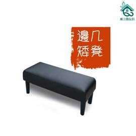 ~喬立爾傢俱~巧拼方程式黑色皮質椅凳 腳凳 側椅 小沙發