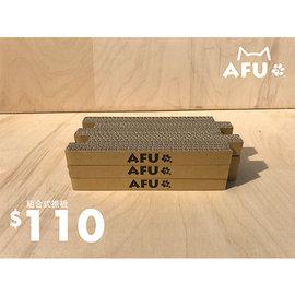 ~AFU~貓抓板~專利 式