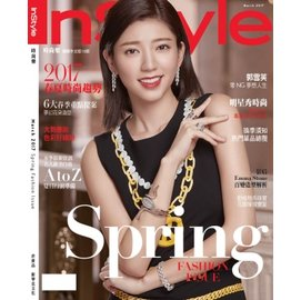 InStyle 樂^(月刊^)_第10期