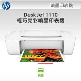 HP DeskJet 1110 輕巧亮彩噴墨印表機~超簡單好上手輕巧 ,輕鬆完成列印任務^