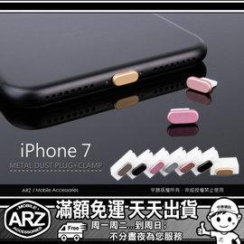 鋁合金屬防塵塞 i7 iPhone 7 Plus iPhone 6s i5se i6 充電