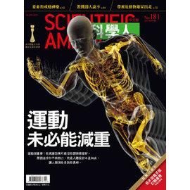 科學人雜誌_第181期_3月號_2017
