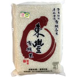 ~板農活力超市~東豐有機白米 3kg 包