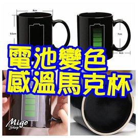 ~MIGO SHOP~~電池變色感溫馬克杯~黑色~~電池變色杯電量感溫馬克杯 電池充電環變