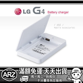 LG G4 座充 電池充 H815 桌充 BC~4800 樂金 名片款充 桌充 備用電池充