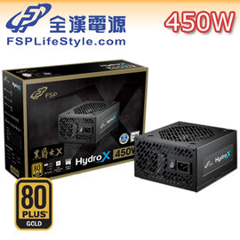 ^~麻吉熊^~含稅 0利率 全漢 黑爵士 HGX 450W 金牌80 全日系工業等級電解電