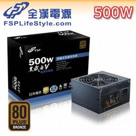 麻吉熊 含稅  0利率 全漢 黑武士 500W 80 銅牌 主日式電容 長效日系大電容超